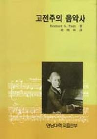 고전주의 음악사