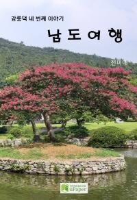 강릉댁 네 번째 이야기 남도여행
