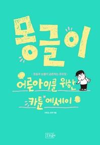 몽글이 : 어른아이를 위한 카툰 에세이