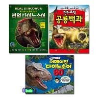 은하수/천하무적 공룡백과+리얼 다이노소어+3D어메이징 다이노소어80 세트(전3권)