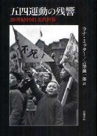 五四運動の殘響 20世紀中國と近代世界