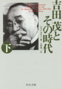 吉田茂とその時代 下