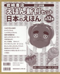 岩崎書店えほん新刊セット 日本のえほん 2019年版 12卷セット