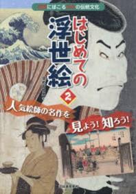 はじめての浮世繪 世界にほこる日本の傳統文化 2