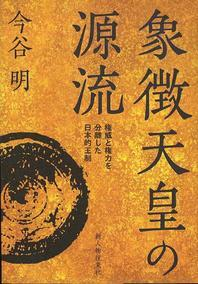 象徵天皇の源流 權威と權力を分離した日本的王制