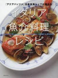イタリア魚介料理レシピ 「アクアパッツァ」日高良實シェフが敎える