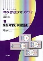 專門醫のための眼科診療クオリファイ 1