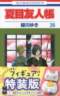 夏目友人帳  26 特裝版