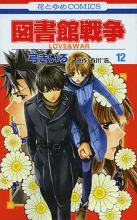 圖書館戰爭 LOVE&WAR 12