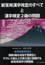 新常用漢字改定のすべてと漢字檢定2級の問題