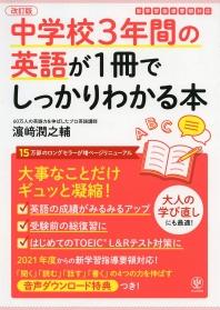 中學校3年間の英語が1冊でしっかりわかる本 大事なことだけギュッと凝縮!