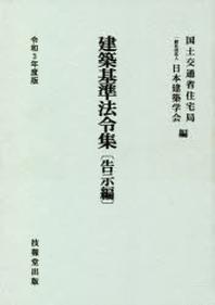 建築基準法令集 令和3年度版告示編
