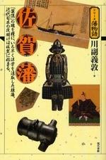 佐賀藩 「葉隱」の魂を糧に,いち早く洋學を進取した雄藩.近代日本の夜明けは佐賀に始まる.