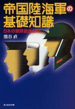 帝國陸海軍の基礎知識 日本の軍隊徹底硏究 新裝版