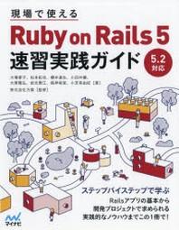 現場で使えるRUBY ON RAILS 5速習實踐ガイド