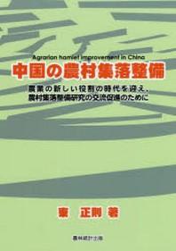 中國の農村集落整備 農業の新しい役割の時代を迎え,農村集落整備硏究の交流促進のために