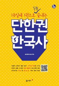 1주일에 1권으로 수능 끝내는 단한권 한국사
