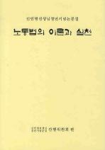 노동법의 이론과 실천(신인령선생님정년기념논문집)
