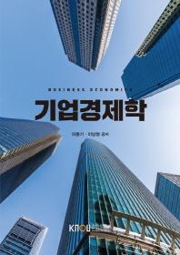 기업경제학(1학기, 워크북포함)