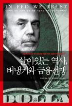 살아있는 역사 버냉키와 금융전쟁