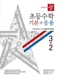 초등 수학 3-2(기본 응용)(2020)
