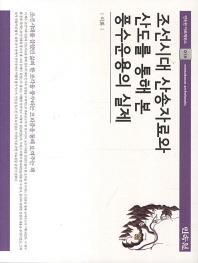 조선시대 산송자료와 산도를 통해 본 풍수운용의 실제