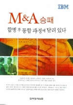 M&A 승패 합병 후 통합 과정에 달려 있다