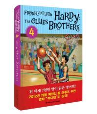 Frank and Joe Hardy The Clues Brothers. 4(프랭크와 조 하디 형제의 클루스 브라더스): Jump Shot Detect