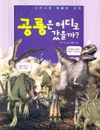 공룡은 어디로 갔을까