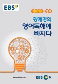 EBS 강의노트 기본개념 고등 영어 황혜경의 영어독해에 빠지다(2016)