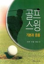 골프 스윙