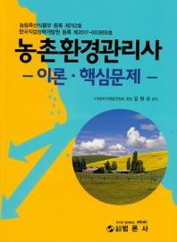 농촌환경관리사 이론핵심문제