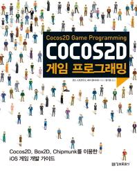 Cocos2D 게임 프로그래밍