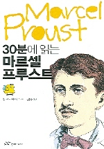 30분에 읽는 마르셀 프루스트