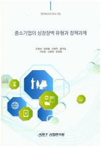 중소기업의 성장장벽 유형과 정책과제