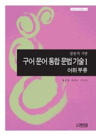 구어 문어 통합 문법기술. 1: 어휘부류(말뭉치 기반)