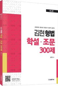 김현 형법 학설ㆍ조문 300제