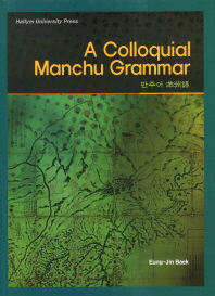 A Colloquial Manchu Grammar(만주어)