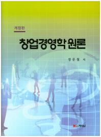 창업경영학원론