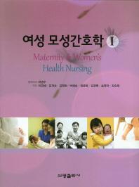 여성 모성간호학. 1