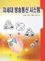 차세대 방송통신 시스템