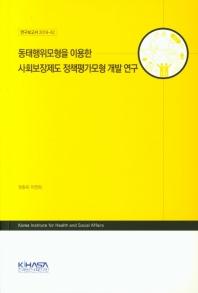 동태행위모형을 이용한 사회보장제도 정책평가모형 개발 연구