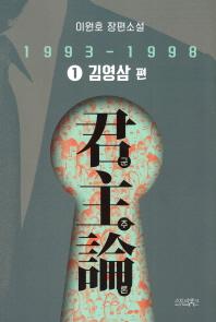 군주론. 1: 김영삼 편(1993-1998)