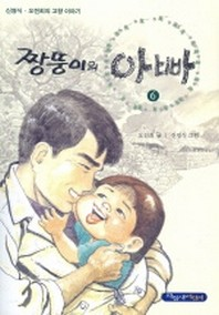 짱뚱이의 사랑하는 울 아빠 6.