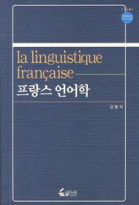 프랑스 언어학