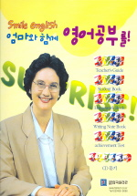 엄마와 함께 영어공부를 6