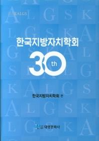 한국지방자치학회 30th