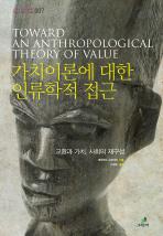 가치이론에 대한 인류학적 접근