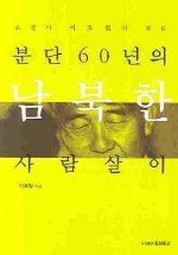 분단 60년의 남북한 사람살이