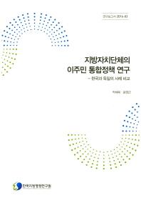 지방자치단체의 이주민 통합정책 연구